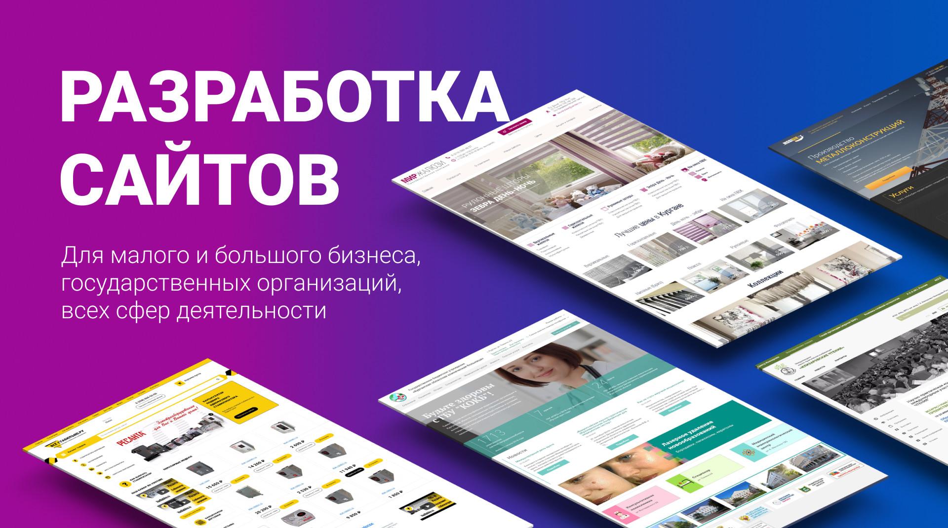 заказать-разработку-сайта